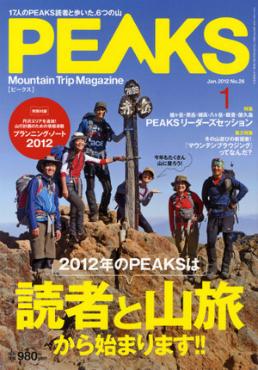 Peaks11_01_3a