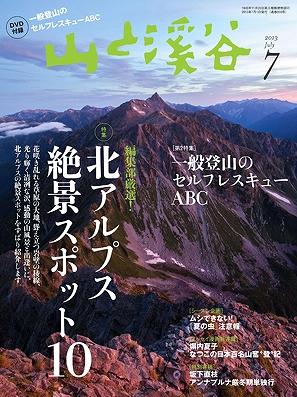 Yamakei20130700_2